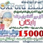 روش حفظ كردن 15000 لغت انگليسي