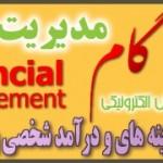 اینفوگرافیک های 7 گام مديريت هزينه و درآمد